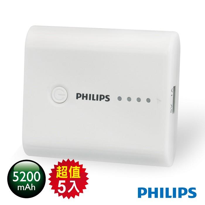 PHILIPS 第二代DLP5202 1A 5200mAh單輸出行動電源(5入)白色