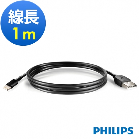 PHILIPS【 Apple認證 】Lightning USB充電線 1M (DLC2404V)