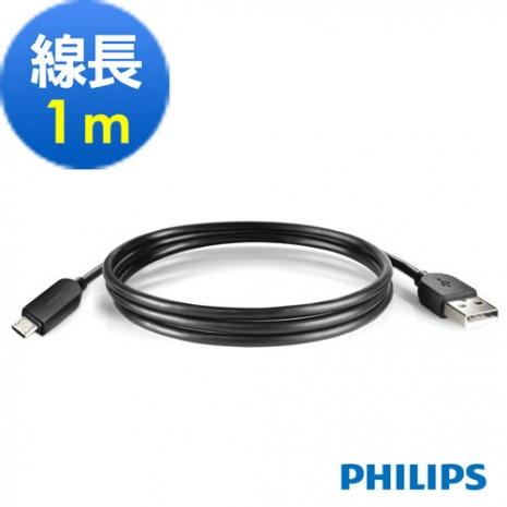 PHILIPS Micro USB 充電式傳輸線 1M (DLC2416U)