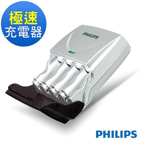 PHILIPS 極速快充電池充電器(黑/白) SCB4404