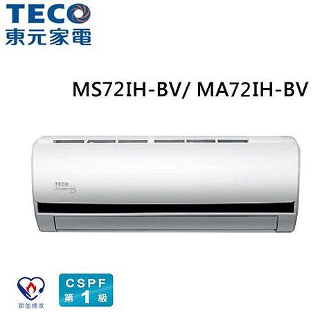 【領券★再折千】【TECO東元】13-15坪變頻冷暖分離式冷氣-MS/A72IH-BV(含標準安裝/舊機回收/免運費)