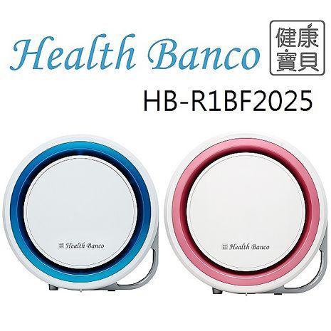 【韓國Health Banco】抗敏型 空氣清淨機-小漢堡3.0(HB-R1BF2025)P-粉紅