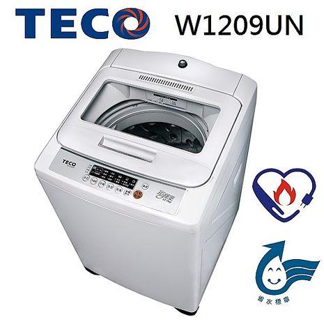 【TECO東元】12kg超音波定頻洗衣機淺灰色-W1209UN含標準安裝/拆箱定位/舊機回收/抬上樓/免運費