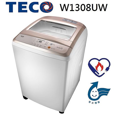 【TECO東元】13kg人工智慧超音波定頻洗衣機-W1308UW(含標準安裝/拆箱定位/舊機回收/抬上樓/免運費)