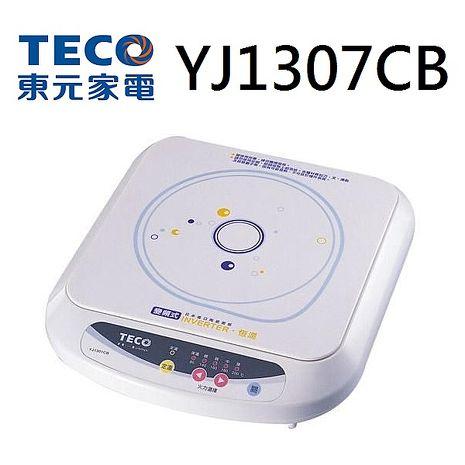 【TECO東元】五段火力控制 電磁爐-YJ1307CB