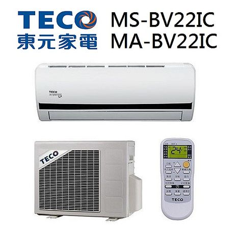 【福利品 TECO 東元】3-4坪變頻冷專分離式冷氣-MS-BV22IC/MA-BV22IC(含基本安裝+舊機回收)