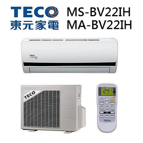 【福利品 TECO 東元】3-4坪變頻冷暖分離式冷氣MS22IH-BV/MA22IH-BV(含基本安裝+舊機回收)