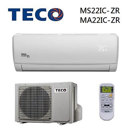 【TECO東元】3-5坪變頻冷專分離式冷氣-MS22IC-ZR/MA22IC-ZR(含基本安裝)