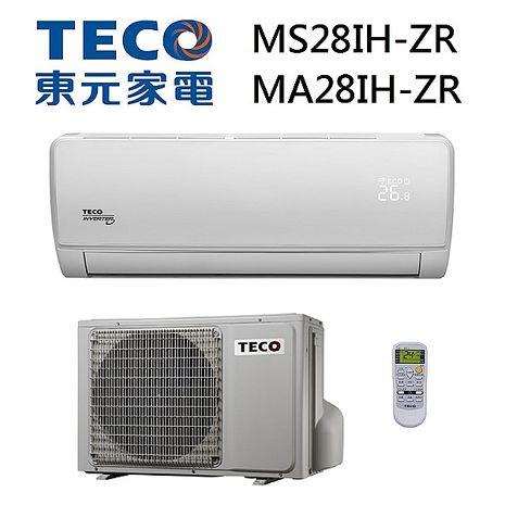 【TECO東元】4-6坪變頻冷暖分離式冷氣 MS28IH-ZR/MA28IH-ZR(含基本安裝)