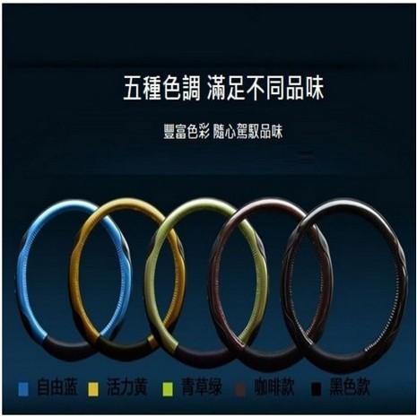 (79折活動)時尚超纖皮碳纖方向盤套自由藍