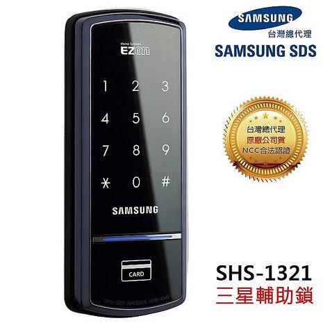 促銷三星電子鎖 SHS-1321超值輔助鎖卡片密碼 [台灣總代理公司貨]