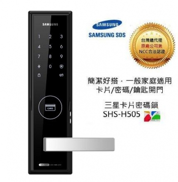 《限時95折》三星電子鎖 SHS-H505極簡精美款卡片 密碼 鑰匙三合一【台灣總代理公司貨】
