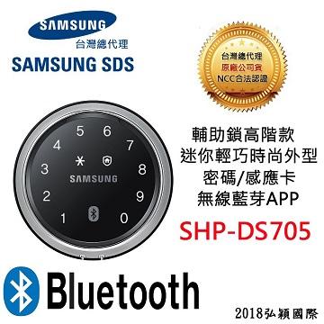 三星電子鎖SHP-DS705無線藍芽APP智慧電子輔助鎖~卡片/密碼/藍芽APP 【台灣總代理公司貨】活動