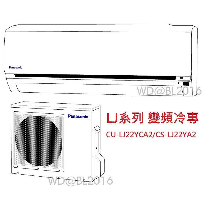 【Panasonic 國際牌】LJ系列 3-4坪 變頻單冷分離冷氣《CU-LJ22YCA2/CS-LJ22YA2》【贈基本安裝+舊機回收】