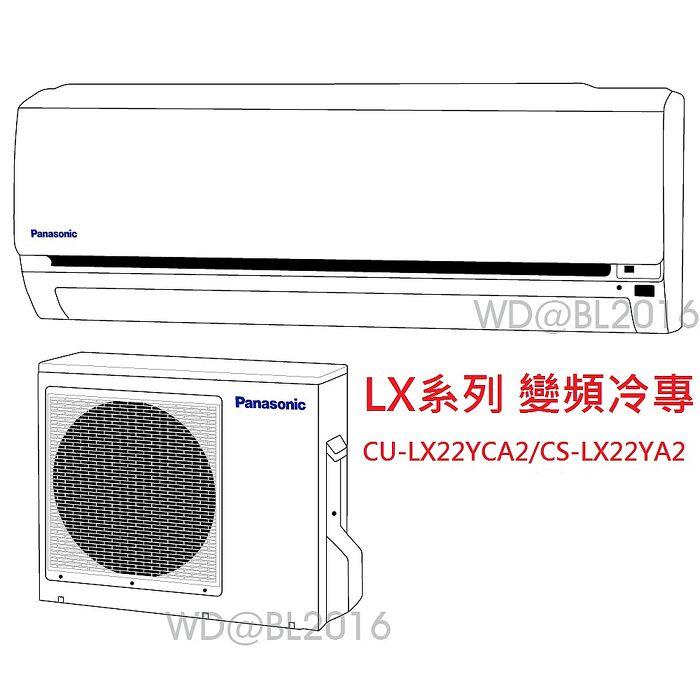 【Panasonic 國際牌】LX系列 3-4坪 變頻單冷分離冷氣《CU-LX22YCA2/CS-LX22YA2》【贈基本安裝+舊機回收】