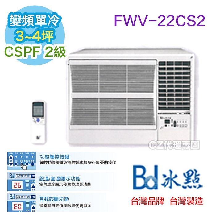 【Bd冰點】3-4坪 變頻窗型冷氣 FWV-22CS2【贈基本安裝+舊機回收】(冷氣特賣)