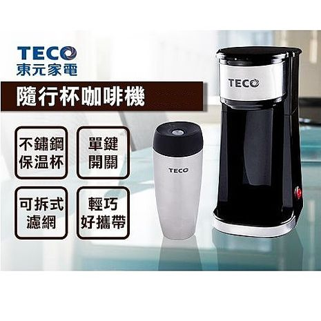 【TECO 東元】304不鏽鋼隨行杯咖啡機【XYFYF001】