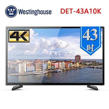 活動破盤【Westinghouse 美國西屋】43吋4K UHD液晶電視附視訊盒(DET- 43A10K+TU-434K-含配送)