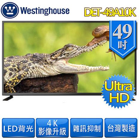 活動破盤【Westinghouse 美國西屋】49吋 4K液晶電視附視訊盒(DET-49A10K+TU-494K-含配送)