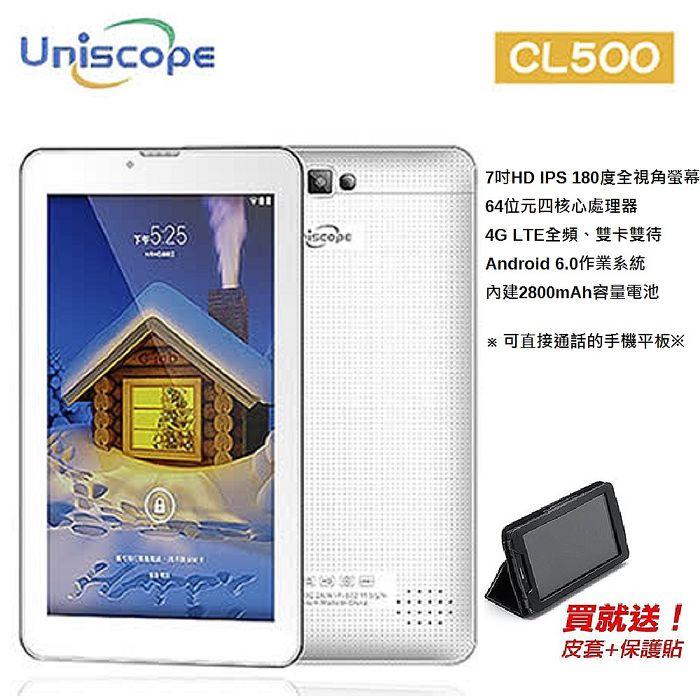 【優思 Uniscope】四核心7吋4G雙卡雙待通話平板【贈皮套+保貼-CL500 】