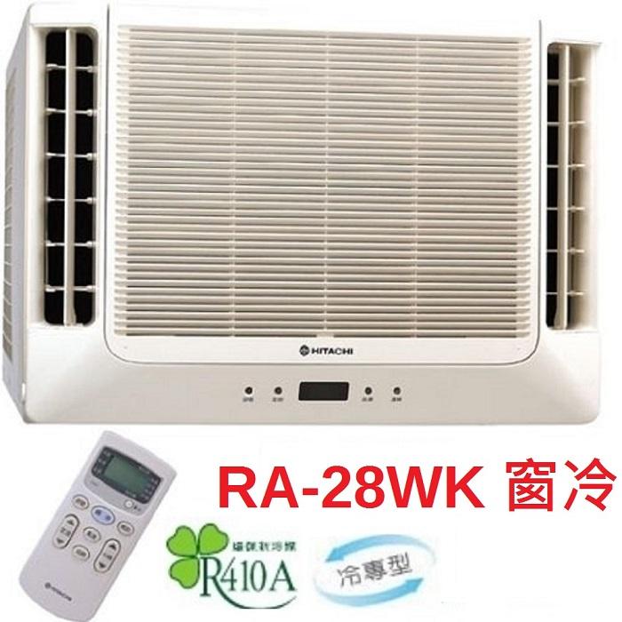 周末破盤特賣【HITACHI日立】4-5坪雙吹式窗型冷氣-RA-28WK【贈基本安裝+舊機回收】