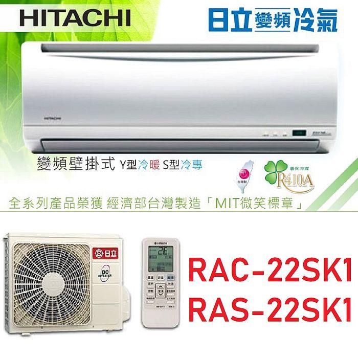 周末破盤【HITACHI日立】3-4坪精品系列變頻冷專分離冷氣(RAC-22SK1/RAS-22SK1)