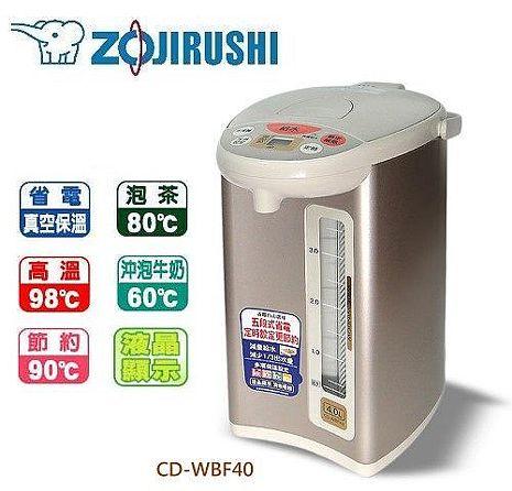 【象印 ZOJIRUSHI】微電腦 4L 四段保溫設定電動給水熱水瓶CD-WBF40