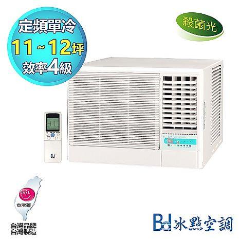 五千元好禮三選一【Bd冰點】12-13坪定頻窗型冷氣 FW-73CS1-贈基本安裝