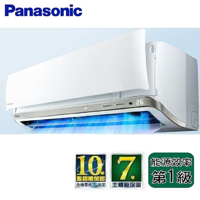 原廠好禮五選一【Panasonic 國際牌】PX系列 6-7坪 變頻單冷分離冷氣《CU-PX63BCA2/CS-PX63BA2》【贈基本安裝+舊機回收】