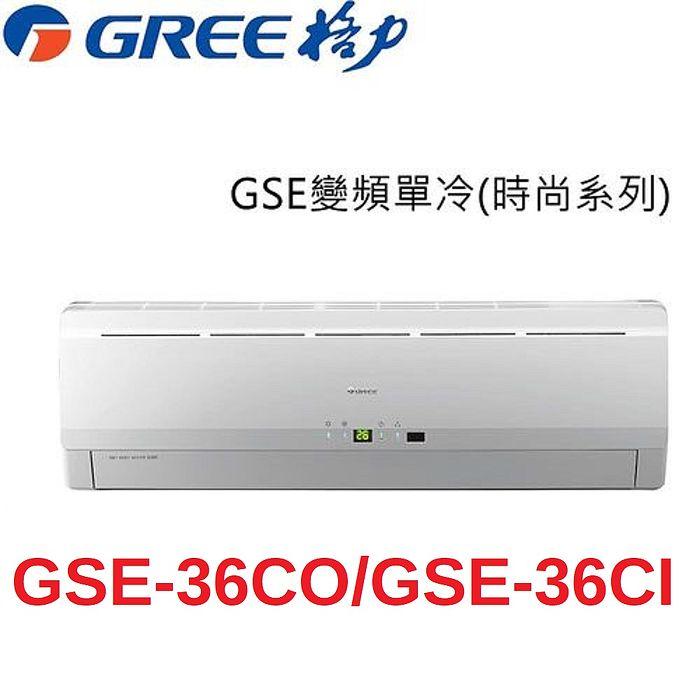 假日破盤限定【GREE臺灣格力】5-6坪 變頻單冷分離冷氣《GSE-36CO/GSE-36CI》【贈基本安裝+舊機回收】