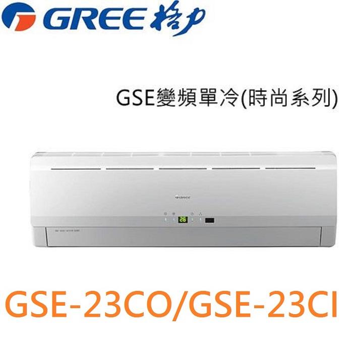 盛夏回饋【GREE臺灣格力】3-4坪 變頻單冷分離冷氣《GSE-23CO1/GSE-23CI》【贈基本安裝+舊機回收】