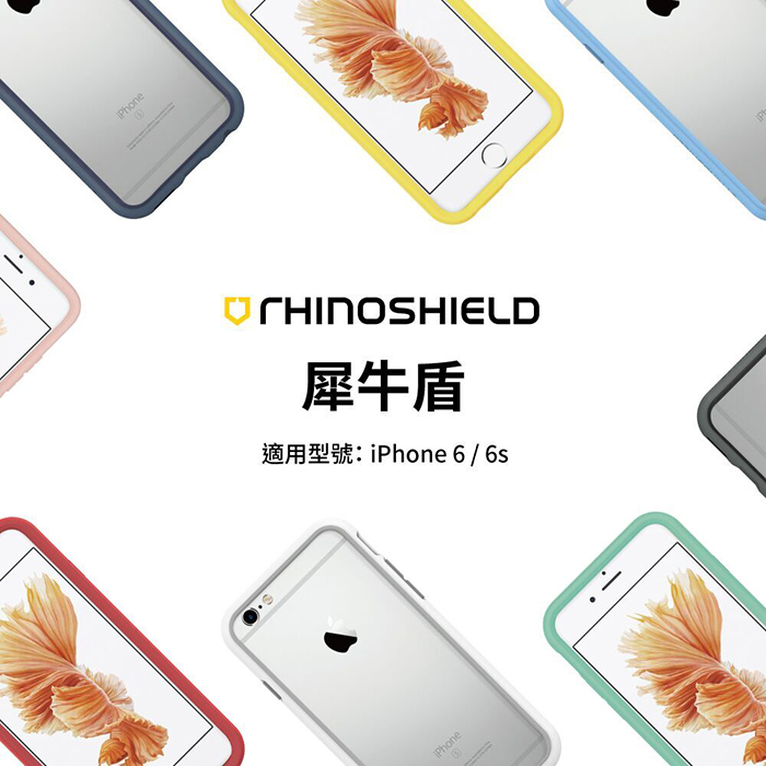 犀牛盾 iPhone 6 / 6s CrashGuard 防摔邊框手機殼