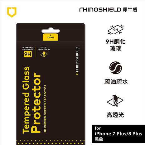 犀牛盾 iPhone 7 Plus/ 8 Plus  (5.5吋) 9H 3D滿版玻璃保護貼