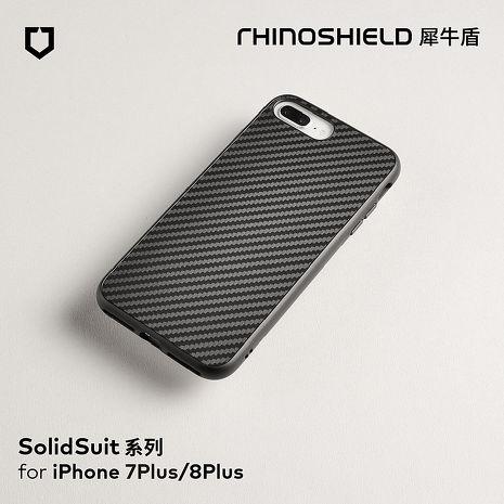 犀牛盾 iPhone 8/7 Plus Solidsuit 碳纖維 防摔背蓋手機殼 - 黑色