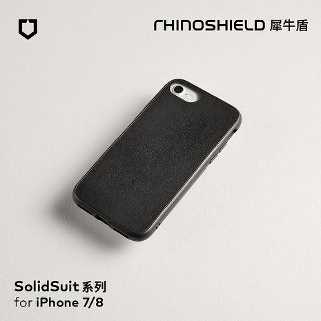 犀牛盾 iPhone SE第2代/8/7 共用 Solidsuit 皮革 防摔背蓋手機殼 - 黑色