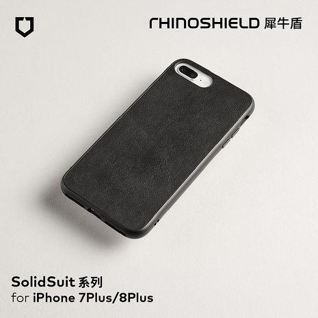 犀牛盾 iPhone 8Plus / 7Plus Solidsuit 皮革 防摔背蓋手機殼 - 黑色
