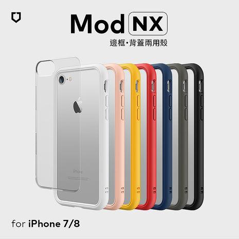 犀牛盾 iPhone 8/7 共用 Mod NX 邊框背蓋兩用殼