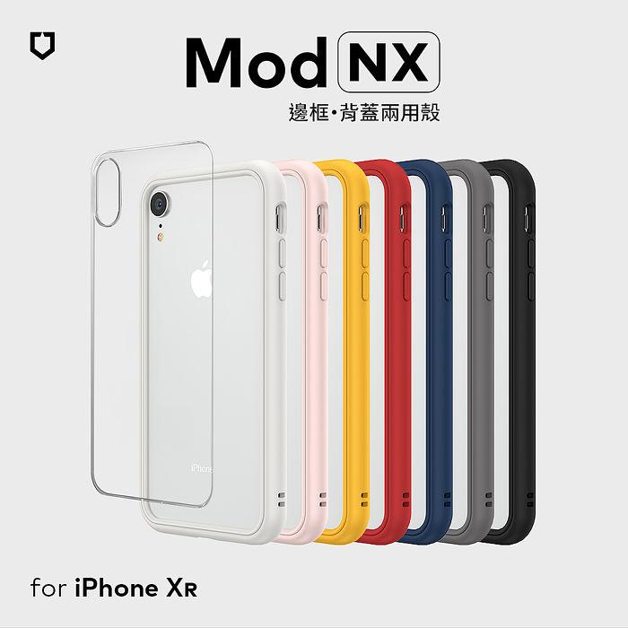 犀牛盾 iPhone XR Mod NX 邊框背蓋兩用殼