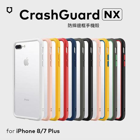犀牛盾 iPhone 8Plus/7Plus共用 CrashGuard NX 模組化防摔邊框殼