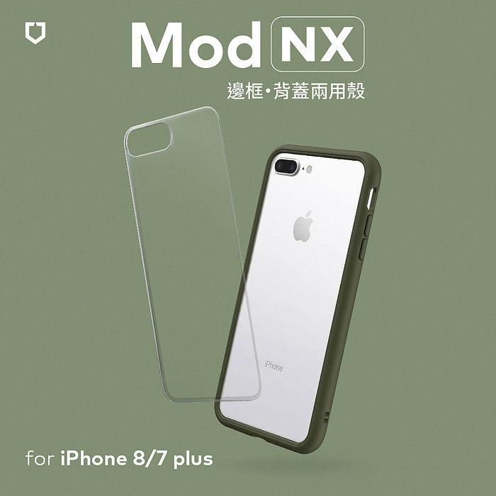 犀牛盾 iPhone 8Plus/7Plus 共用 Mod NX 邊框背蓋兩用殼  新色:軍綠/淺灰/薰衣紫