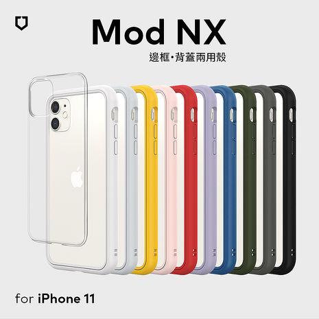 犀牛盾 iPhone 11 Mod NX 邊框背蓋兩用手機殼
