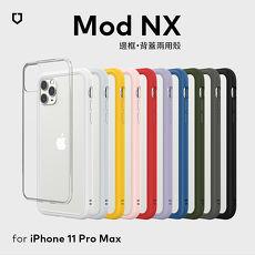 犀牛盾 iPhone 11 Pro Max Mod NX 邊框背蓋兩用手機殼