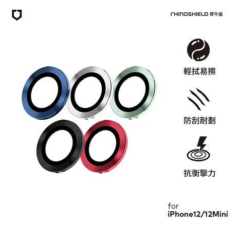 犀牛盾 iPhone 12 mini/12 9H 鏡頭玻璃保護貼[兩片/組]