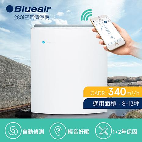 【瑞典 Blueair】空氣清淨機經典i系列 抗PM2.5過敏原 280i