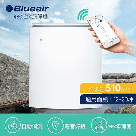 【Blueair】空氣清淨機經典i系列 抗PM2.5過敏原 480i