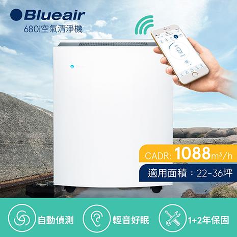 【瑞典 Blueair】空氣清淨機經典i系列 抗PM2.5過敏原 680i