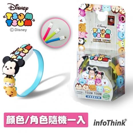 InfoThink x 迪士尼TSUM TSUM充電傳輸手環III(顏色/角色隨機一入)