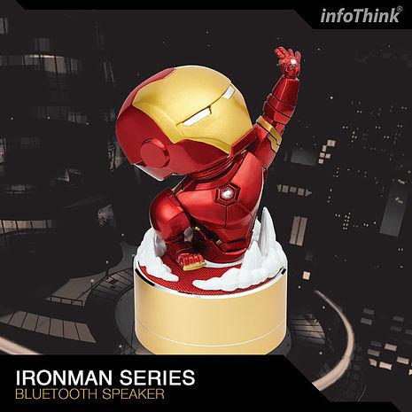 InfoThink 鋼鐵人系列玩音樂藍牙燈光喇叭