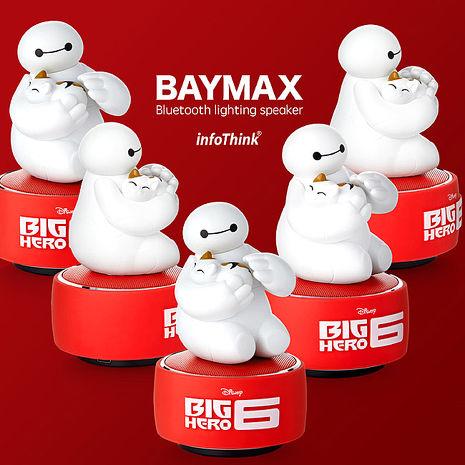 InfoThink BayMax杯麵藍牙燈光喇叭
