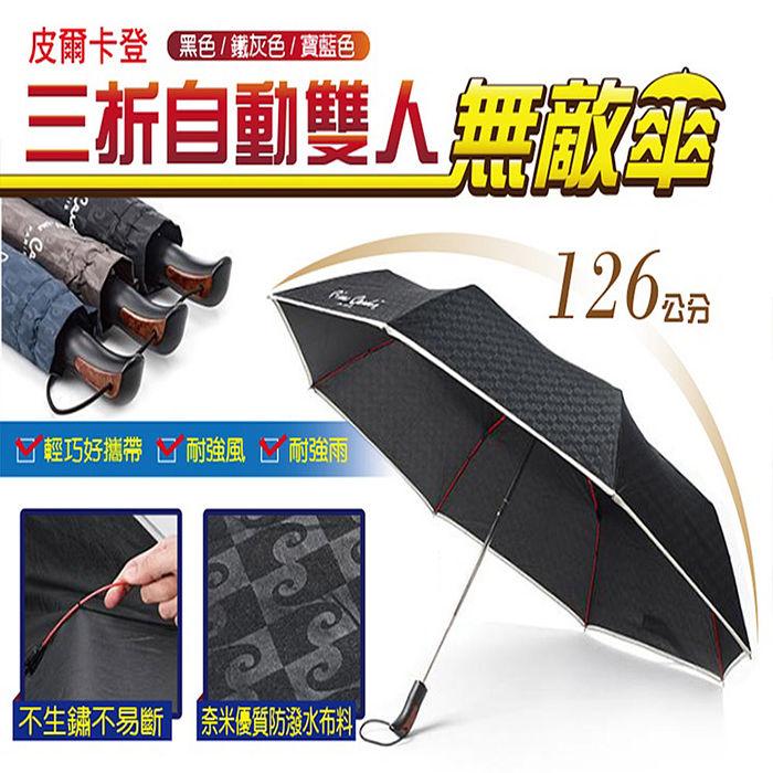 皮爾卡登三折自動雙人無敵傘SHOP4FUN黑色